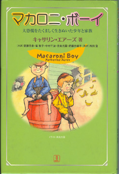 Macaroni Boy in Japanese